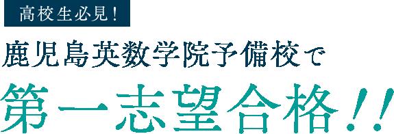 高校生必見!鹿児島英数学院予備校で第一志望合格!!